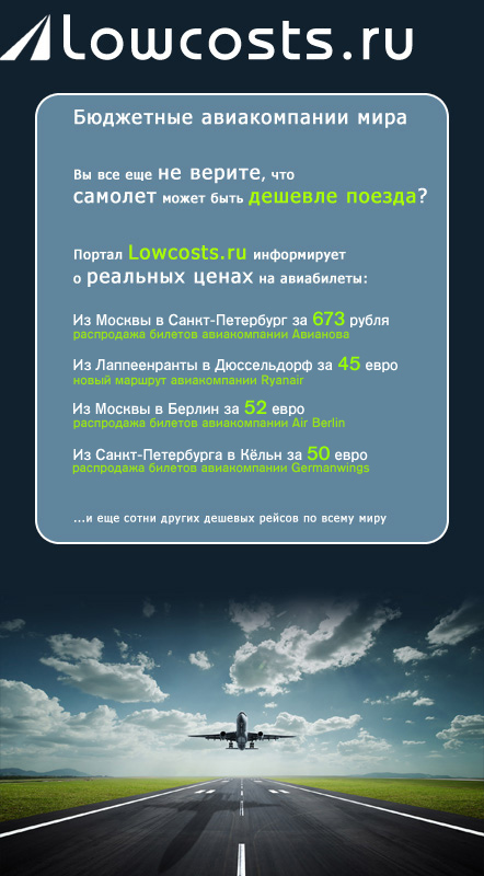 Расписание аэропорта Туниса Рейсы Туниса прилет и вылет